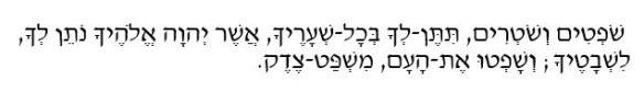 shoftim verse