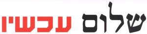 Popular bumper sticker of the Israeli left. It simply reads